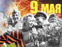 Празднику великой Победы – 75 лет !!!