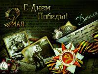 С ДНЁМ ВЕЛИКОЙ ПОБЕДЫ