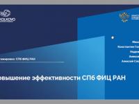 СПб ФИЦ РАН: стажировка по программе «Лидеры научно-технологического прорыва»