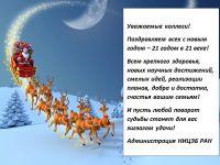 С Новым Годом!! Администрация НИЦЭБ РАН