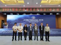 International Conference on the Cooperation and Integration of Industry, Education, Research and Application (Harbin)