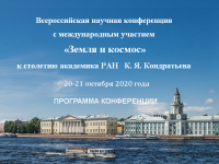 Резолюция, сборник трудов и программа Конференции