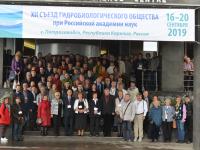 XII съезд гидробиологического общества при Российской Академии наук